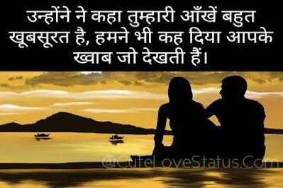 Loving Status