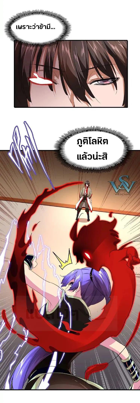 Magic Emperor - หน้า 14