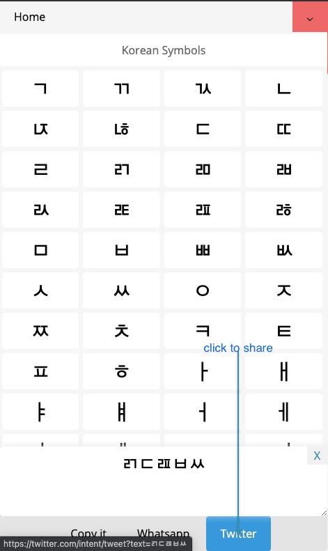 How to Share ㅼ Korean Symbols On Twitter?
