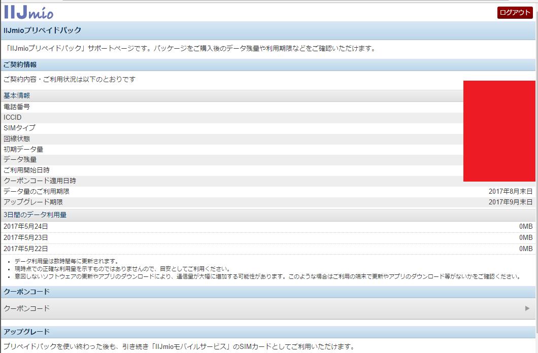 IIJmioプリペイドパック サポートページ