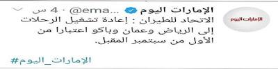 موعد فتح الطيران السعودي الخارجي