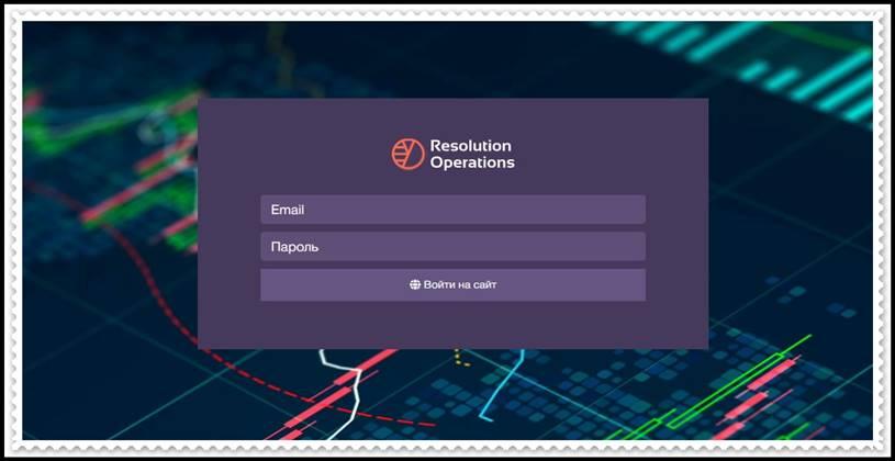 Мошеннический сайт resolution4u.com – Отзывы, развод! Компания Resolution Operations мошенники