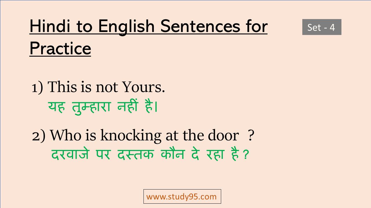 Hindi to English Sentence Practice