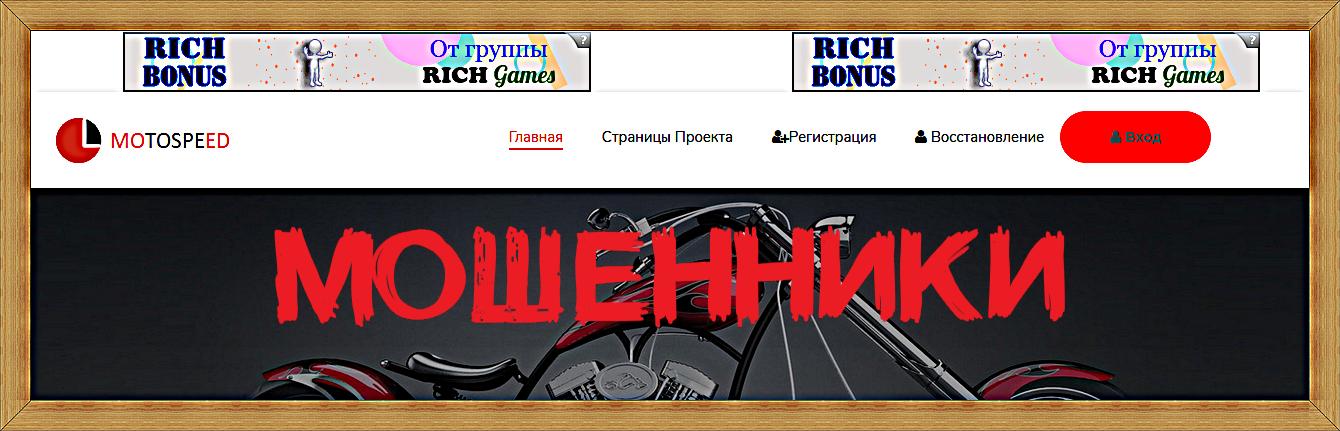 Мошеннический сайт motosspeed.ru – Отзывы, развод, платит или лохотрон?