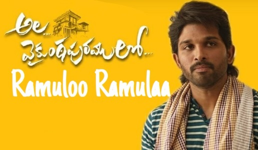 ramuloo-ramulaa-song-lyrics