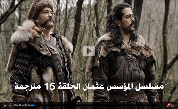 قيامة عثمان الحلقة 15 الرابعة عشر مترجمة | المؤسس عثمان