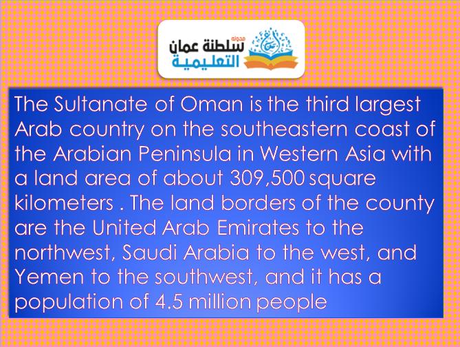 برزنتيشن عن عمان قصير جدا بالانجليزي