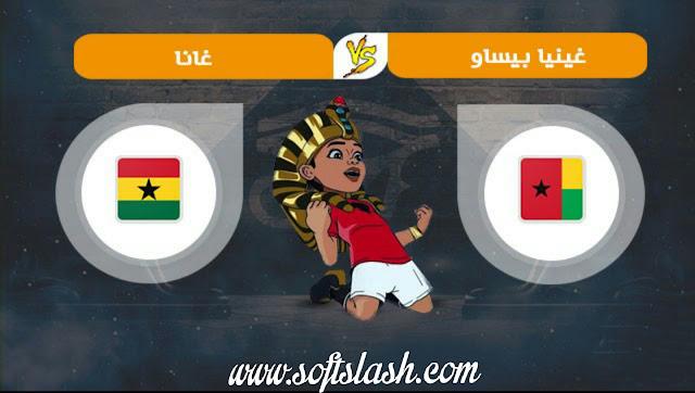 مباشر مبارة غانا و غينيا بيساو امم افريقيا بدون تقطيع مباشر