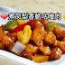 《来煮家常便饭 COOK AT HOME》 煮凤梨香脆咕噜肉! 内附食谱!