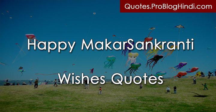 Makar Sankranti Quotes In Hindi And English 2019