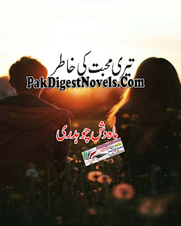 Teri Mohabbat Ki Khatir By Mehwish Choudrey Urdu Novel Free Download Pdf