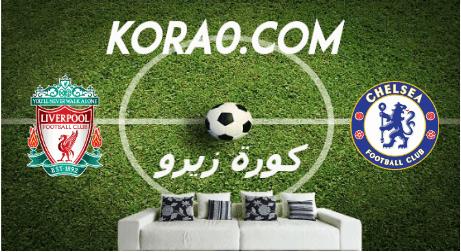 مشاهدة مباراة ليفربول وتشيلسي بث مباشر اليوم 3-3-2020 كأس الاتحاد الإنجليزي