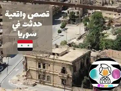 هل تصدق ماحدث في إحدى قرى سوريا(يروي الناس قصص حقيقية حدثت بالفعل)