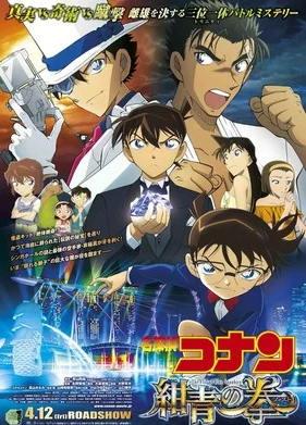 Detective Conan: Fist of Blue Sapphire Menghasilkan Hampir 1,9 Miliar Yen dalam 3 Hari Pertama