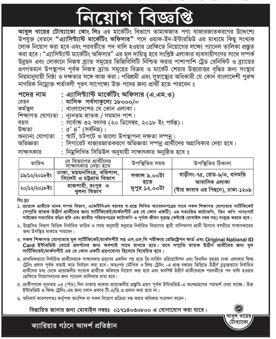 Abul Khair Tobacco Company Limited  AMO Job Circular 2018
