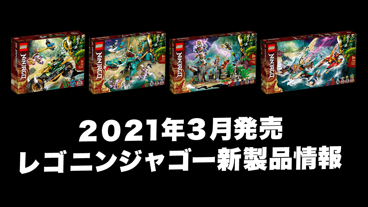 2021年3月レゴニンジャゴー新製品情報!今年は発売10周年記念:みんな大好きドラゴンも発売