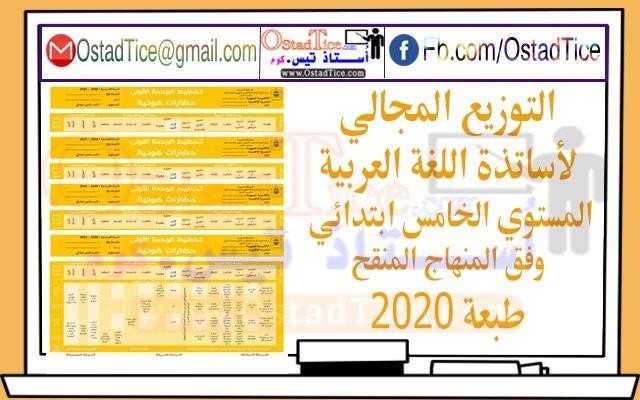 التوازيع المجالية المستوى الخامس عربية 2020/2021