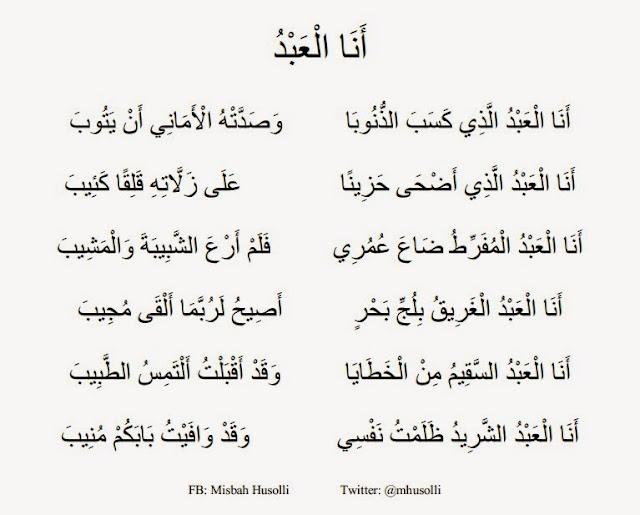 Lirik syiir ana al abdu lengkap