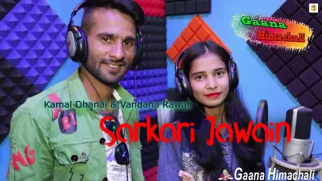 Sarkari Jawain Song mp3 Download - Kamal Dhanai