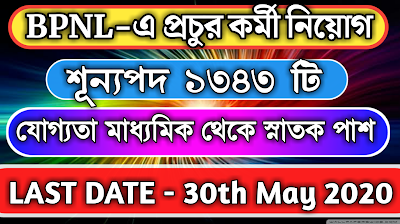 BPNL Recruitment 2020—Apply Online For 1343 Office Assistant, Skill Development Officer and Other Posts