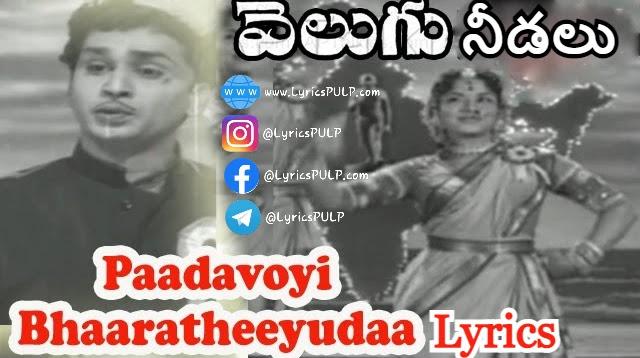Padavoyi Bharateeyuda Song Lyrics – VELUGU NEEDALU Telugu Movie
