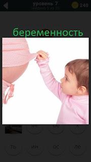 470 слов. все просто беременность мамы ответ на 7 уровень