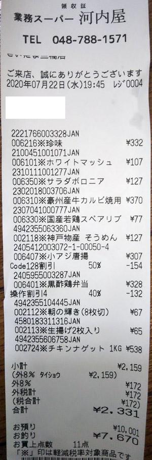業務スーパー さいたま三橋店 2020/7/22 のレシート