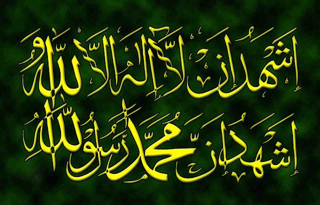kaligrafi kalimat syahadat