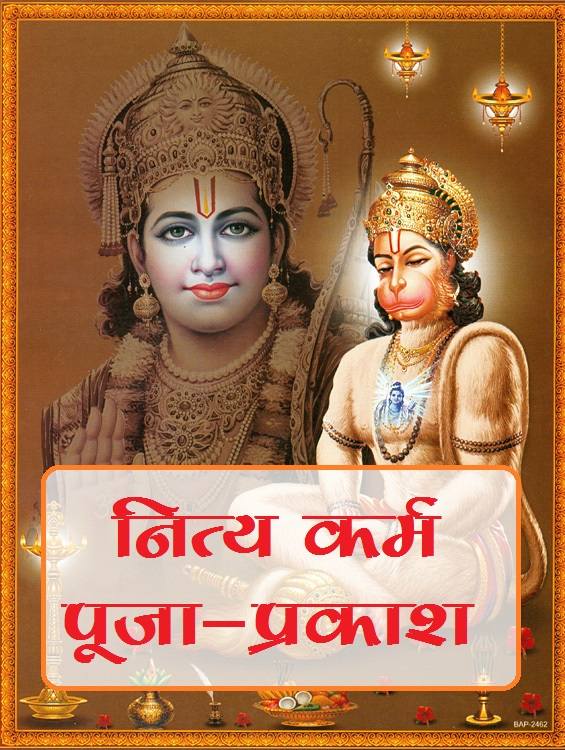 Download Nitya Karm Pooja Prakash book by Gita Press in PDF - free