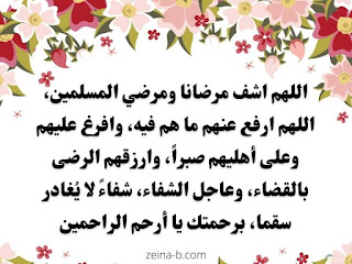 اللهم اشف مرضانا ومرضي المسلمين، اللهم ارفع عنهم ما هم فيه،