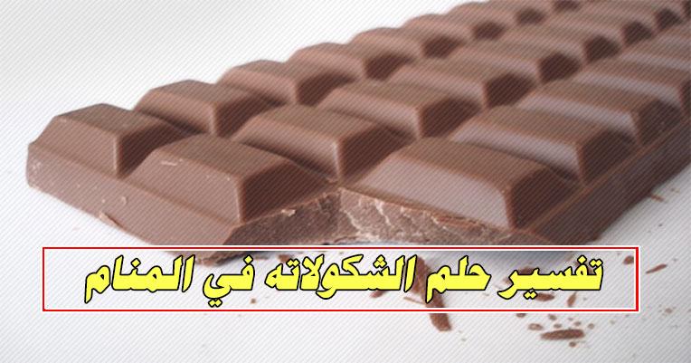 تفسير الشوكولاتة في الحلم للعزباء والمتزوجة والأرملة والحامل لابن سيرين والنابلسي