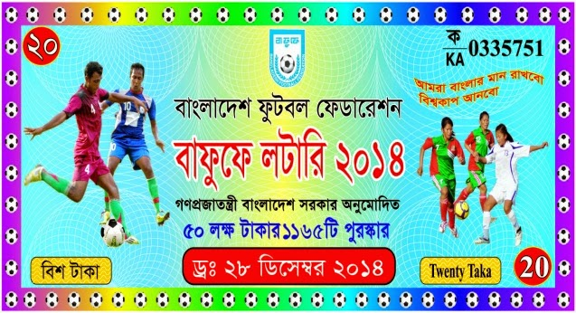 Bangladesh-Football-Dev-Lottery-20TK-Draw-28-Dec2014