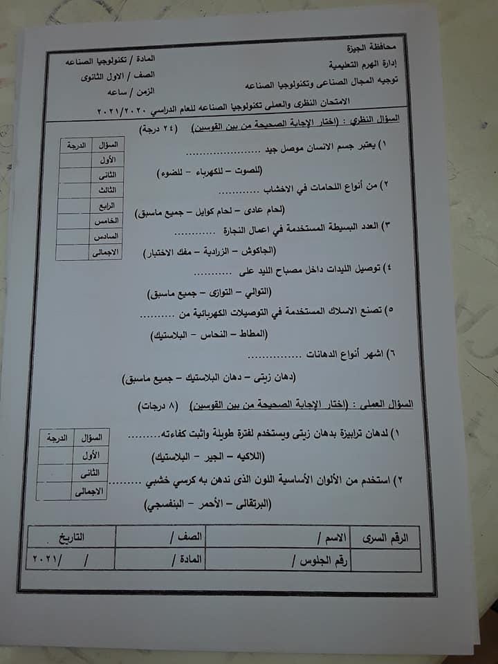 نماذج امتحانات المواد الغير مضافة للمجموع للصف الاول والثاني الثانوى 9