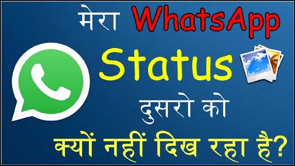 mera-whatsapp-status-dusro-ko-kyo-nahi-dikh-raha-hai