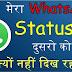 मेरा WhatsApp Status दुसरो को क्यों नहीं दिख रहा है? तो अब क्या करूँ?