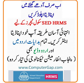 Urdu Instructions and VIDEO Guide for School Teacher HRMS Data Entry