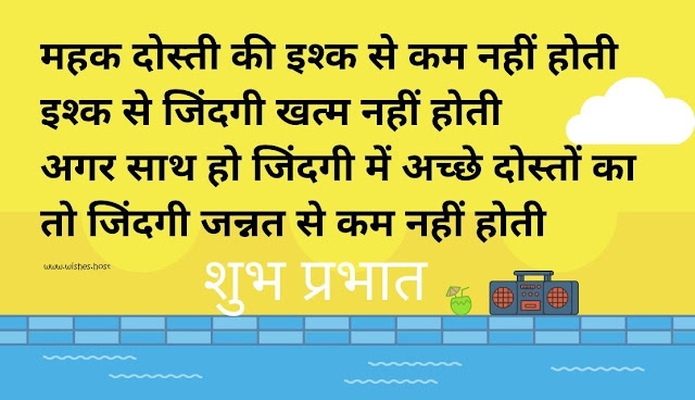 good morning image dosti shayari