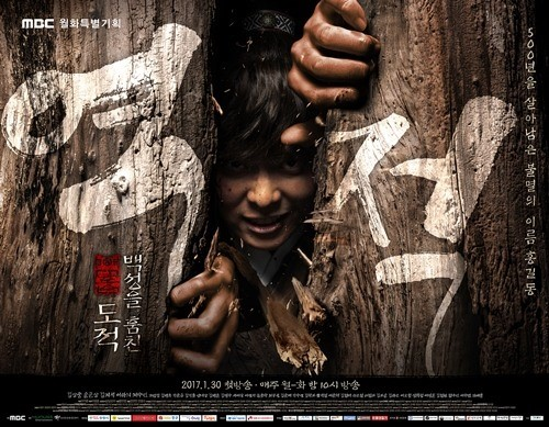 Drama Korea Rebel: Thief Who Stole the People Subtitle Indonesia