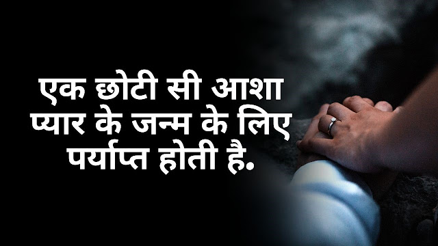 Caring Love in Relationship Quotes in Hindi