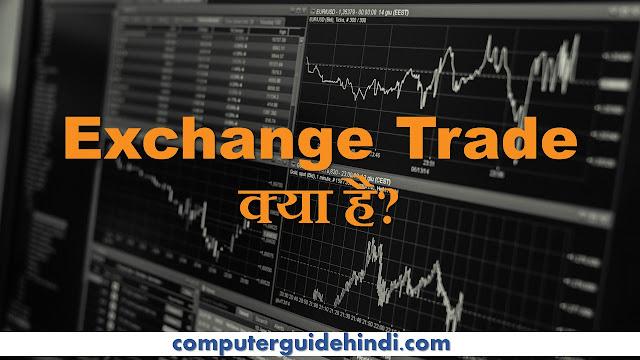 Exchange Rate क्या है?