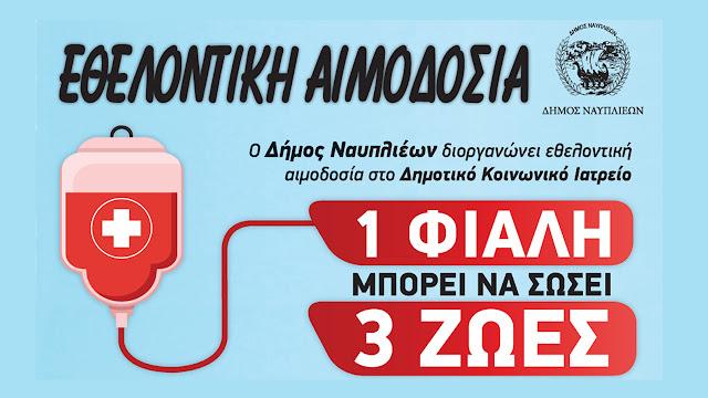 Εθελοντικη τριήμερη αιμοδοσία από τον Δήμο Ναυπλιέων