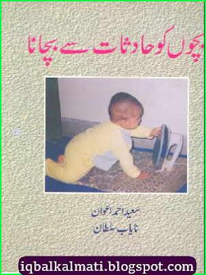 Kids Safety Urdu Book PDF