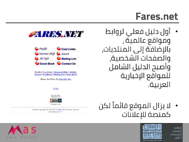 موقع  Fares.net