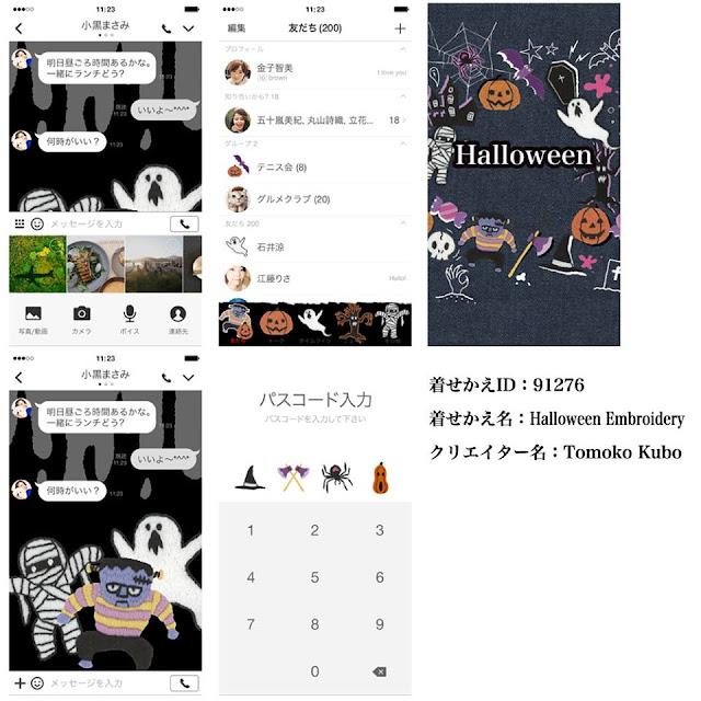 LINE着せ替え,ハロウィン,刺繍,イラスト,かわいい,ハンドメイド,かぼちゃ,おばけ,本,書籍,鳥、イラストレーター 、クボトモコ、イラストレーター 検索、イラスト制作