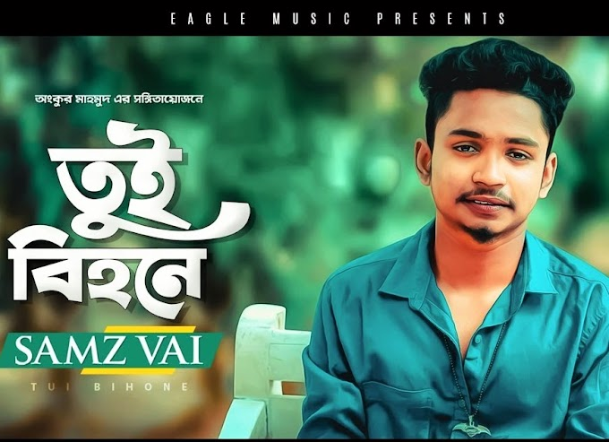 Tui Bihone Lyrics - Samz Vai (তুই বিহনে) E Somoy Tui Bihone Lyrics