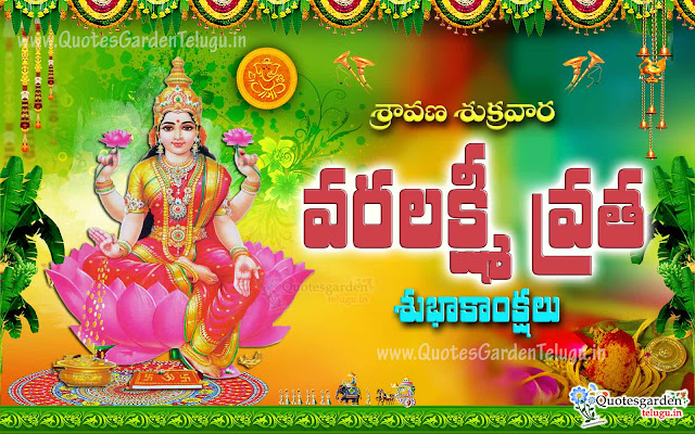 sravana shukravaram greetings wishes in telugu with sitting Lakshmi devi images with Red saree