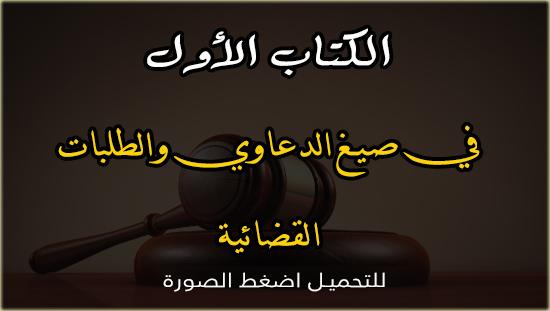 صيغ الدعاوي والطلبات القضائية
