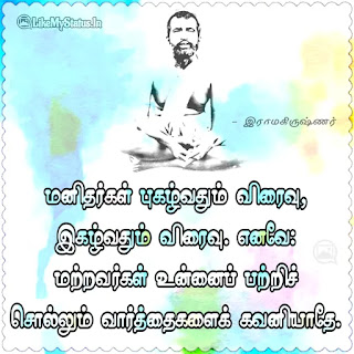 Ramakrishna Tamil Ponmozhigal