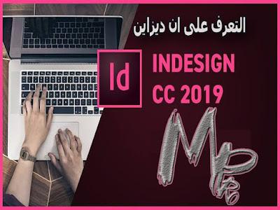 التعرف على ان ديزاين InDesign CC