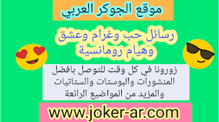 رسائل حب وغرام وعشق وهيام رومانسية 2019 - الجوكر العربي